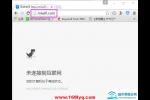 miwifi.com管理页面进不去怎么办【图解】