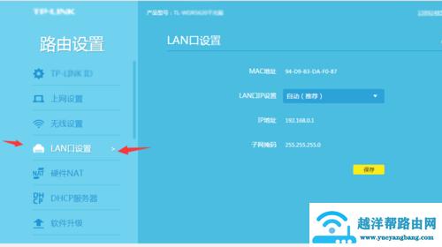 路由器LAN口设置。