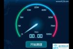新版TP-Link(普联)路由器限制网速上网设置【图解】