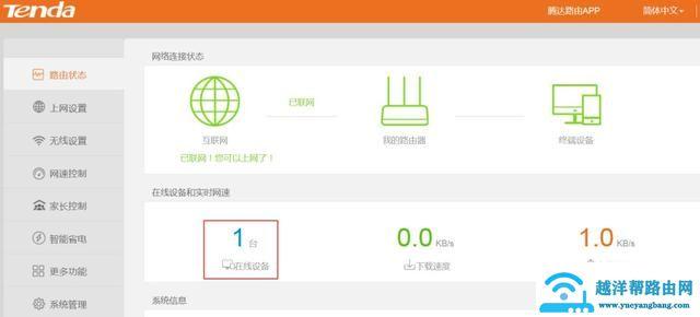 腾达路由器WiFi防蹭网设置方法