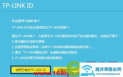 TP-Link TL-WDR7300路由器怎么设置?(电脑) 9