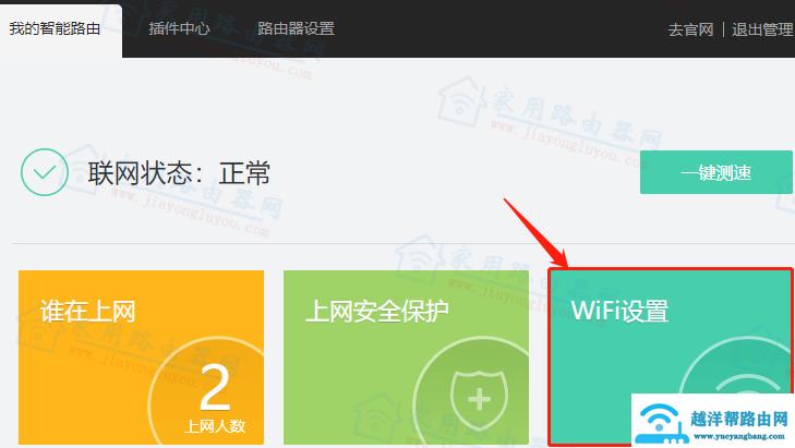 360路由器T2怎么修改WiFi名称和密码?