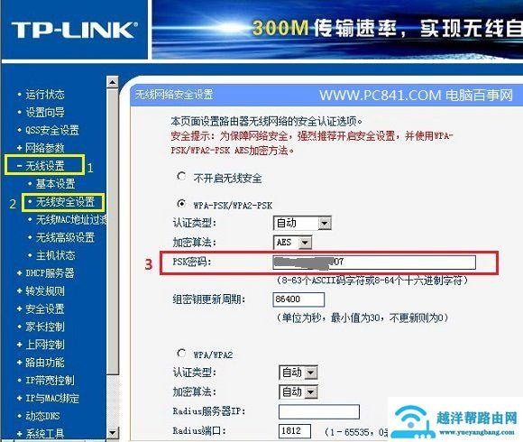 修改Wifi密码方法 WwW.PC841.Com