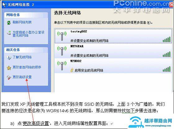 XP 自带无线管理工具