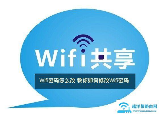 Wifi密码怎么改 教你如何修改Wifi密码
