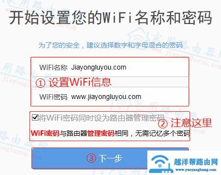 ihome.360.cn路由器管理初始密码?【图解】