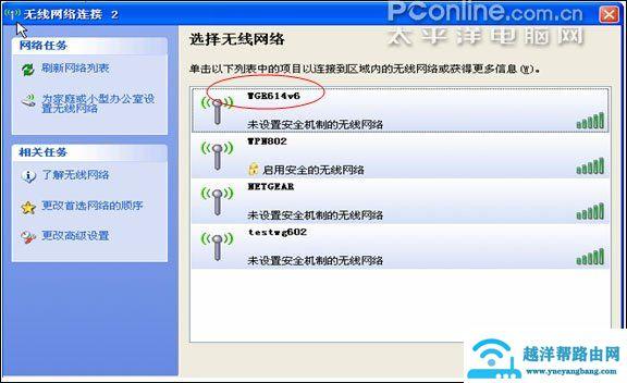 无线网络连接