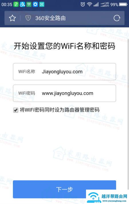 ihome.360.cn路由器管理初始密码?