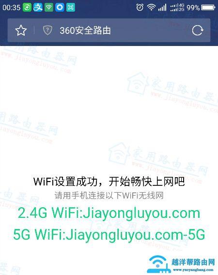 ihome.360.cn手机登录?