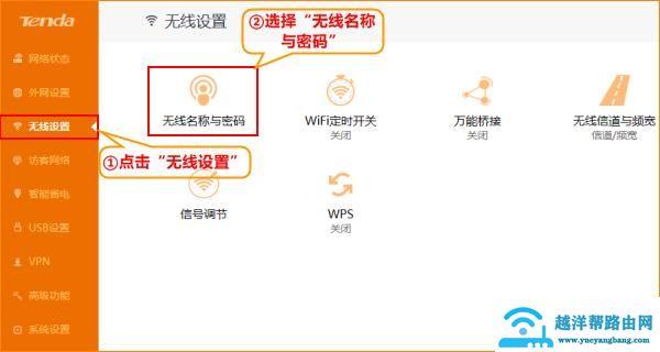 腾达路由器wifi密码怎么改