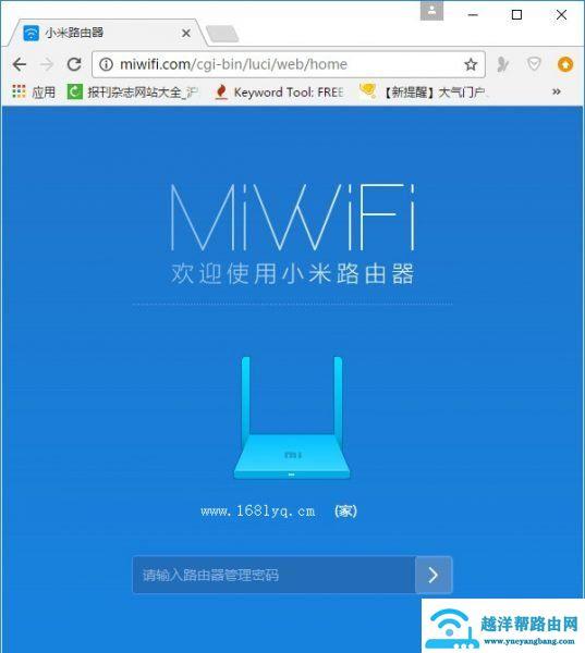 miwifi.com登录页面