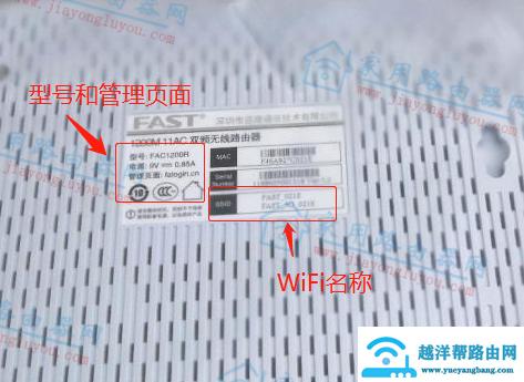 迅捷(fast)fac1200r初始密码是多少