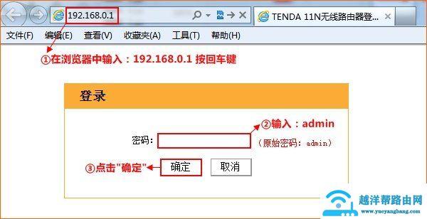 登录到腾达无线<a href=https://www.yueyangbang.com target=_blank class=infotextkey>路由器设置</a>界面