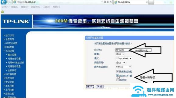 路由器防止别人蹭网偷WIFI的方法