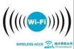 家用wifi如何防蹭网【图解】