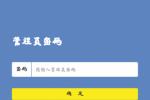 tplogin.cn管理员登录不进去该怎么办呢?【图解】