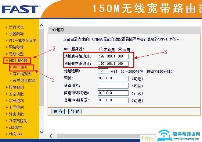 迅捷(FAST)设置,ping 192.168.1.1,怎样修改路由器密码,tp link路由器说明书,笔记本变无线路由,登录192.168.1.1
