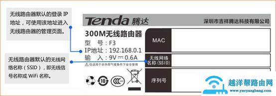 腾达(Tenda)路由器如何登录192.168.0.1?
