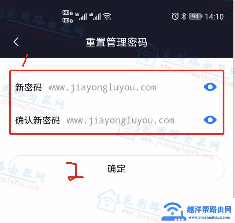 用小米WiFi手机APP重置修改登录密码教程【图解】
