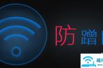 如何防止家里的wifi被盗?教你几招防蹭网的方法【图解】