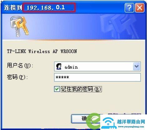 192.168.0.1修改wifi密码 1