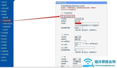 无线路由器怎么防止别人蹭网