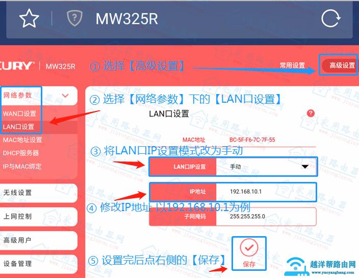 怎么修改新版水星(Mercury)MW325R路由器管理IP地址?【图解】