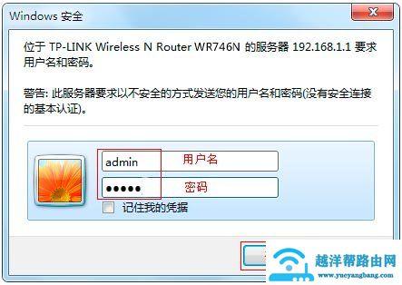 192.168.1.1修改wifi密码的方法