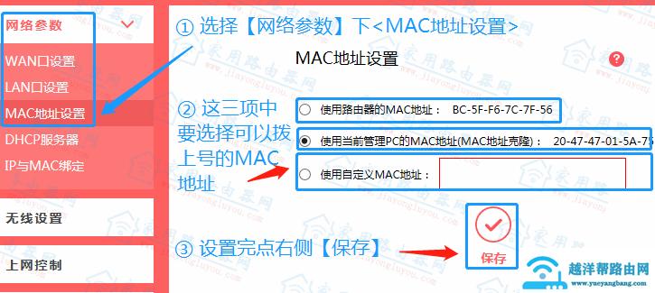 新版水星MW325R WAN口MAC地址克隆怎么设置?