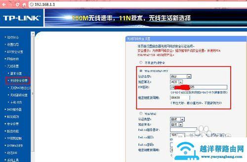 怎么修改无线路由器密码