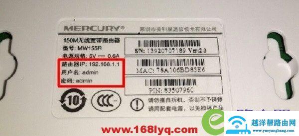 192.168.0.1修改wifi密码 2