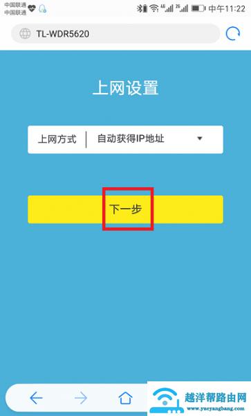 tplogin.cn设置无线网络 8