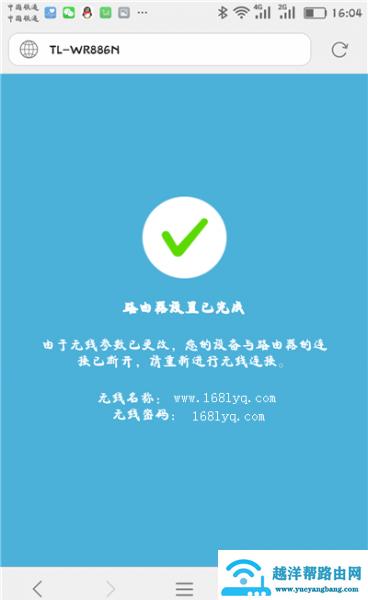 tplogin.cn设置无线网络 11