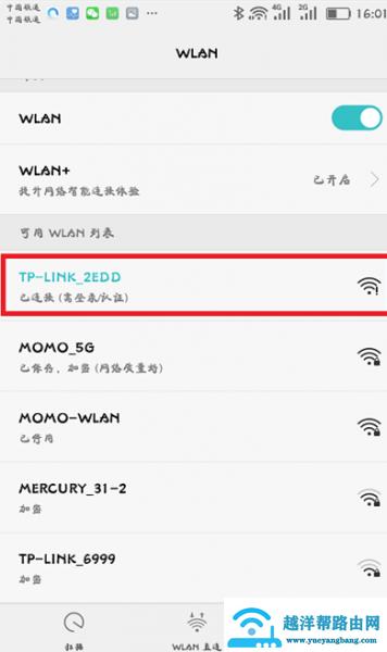 tplogin.cn设置无线网络 3