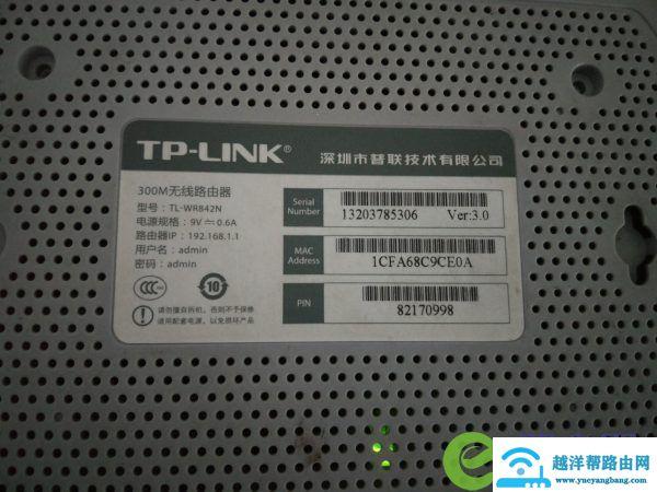 新款TP-link路由器的管理员密码是多少? 3