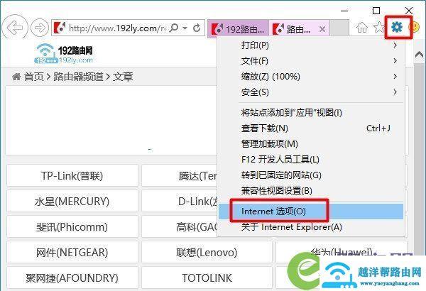 tplogin.cn管理页面打不开的解决办法?(电脑) 4
