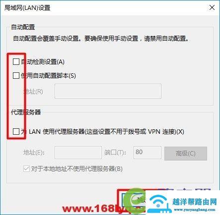 tplogin.cn管理页面打不开的解决办法?(电脑) 7