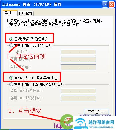 tplogin.cn管理页面打不开的解决办法?(电脑) 3