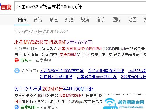 新版水星MW325R能否支持200M光纤?Mercury MW325R支持多大带宽?【图解】