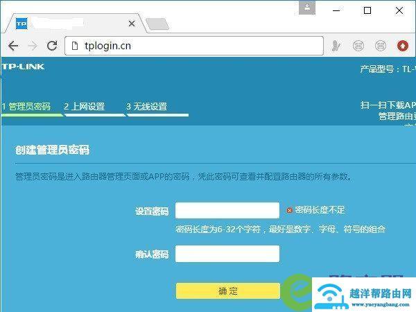 TP-Link TL-WDR7300管理员密码是多少? 4