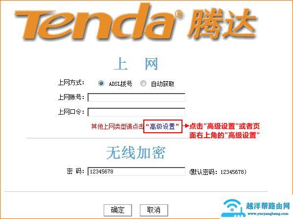 腾达(Tenda)无线路由器如何修改LAN口地址?