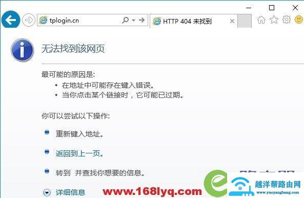 tplogin.cn管理页面打不开的解决办法?(电脑) 1