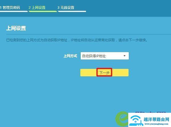 tplogin.cn无线路由器设置 5