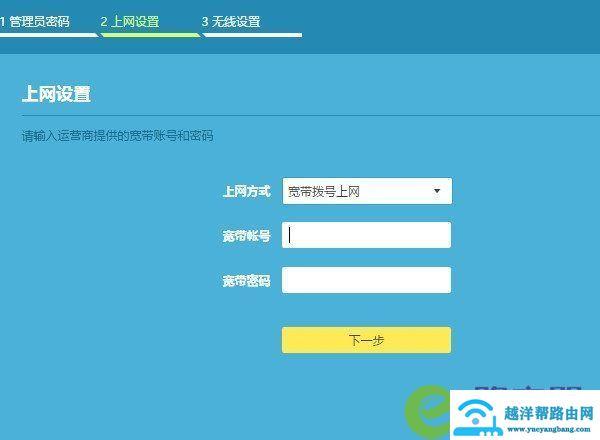 tplogin.cn无线路由器设置 4