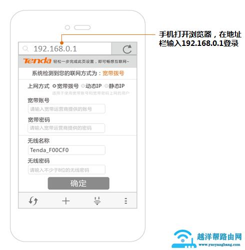 192.168.0.1手机登陆wifi设置密码