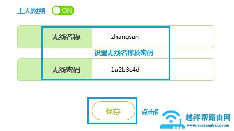 [新界面] 如何修改无线名称和密码?