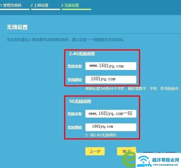 tplogin.cn无线路由器设置 6