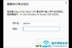 D-Link无线路由器如何开启远程管理