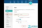 华为无线路由器修改默认登陆IP地址的方法【图解】