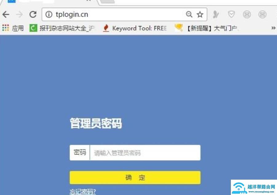 TP-Link TL-WDR7300管理员密码一般是多少?